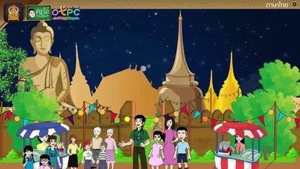 สื่อการเรียนการสอน อ่านเสริมเติมความรู้บทโคลง นิทาน เรื่อง เที่ยวเมืองพระร่วงป.4ภาษาไทย