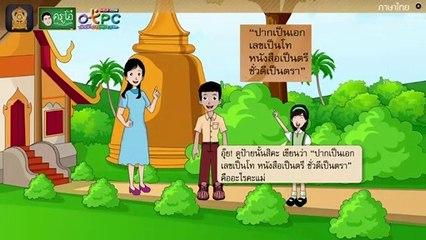 สื่อการเรียนการสอน อ่านเสริมเติมความรู้ร้อยกรองเรื่อง ปากเป็นเอกเลขเป็นโท ป.4 ภาษาไทย