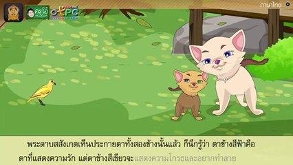 สื่อการเรียนการสอน อ่านเสริมเติมความรู้เรื่อง เจ้าสีทอง ป.4 ภาษาไทย