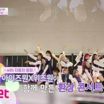 [예고/2회] 위즈원을 위한 ♥팬송♥과 아이즈원X위즈원이 함께 만든 환상 콘서트!