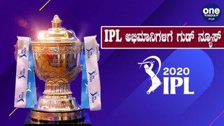 IPL ಪಂದ್ಯ ನಡೆಯೋದು ಭಾರತದಲ್ಲೋ? ವಿದೇಶದಲ್ಲೋ? | IPL 2020 | Oneindia Kannada