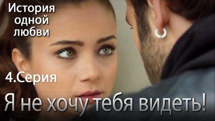 Я не хочу тебя видеть! - История одной любви - 4 серия