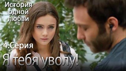 Я тебя уволу! - История одной любви - 4 серия