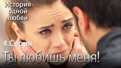 Ты любишь меня - История одной любви - 4 серия