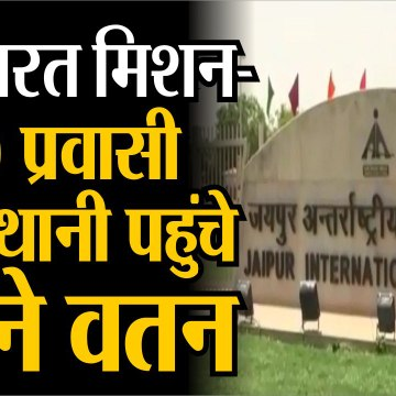वंदे भारत मिशन: 3 हजार प्रवासी राजस्थानी पहुंचे अपने वतन