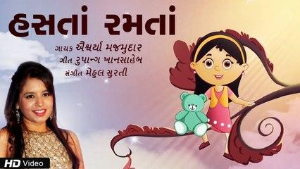 Hasta Ramta | Aishwarya Majmudar | Gujarati Balgeet | Rupang Khansaheb | Mehul Surti | Children Song