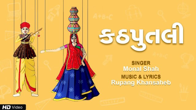 Kathputli | Childeren Song | Fari Hasta Ramta | Monal Shah | Rupang Khansaheb | Mehul Surti