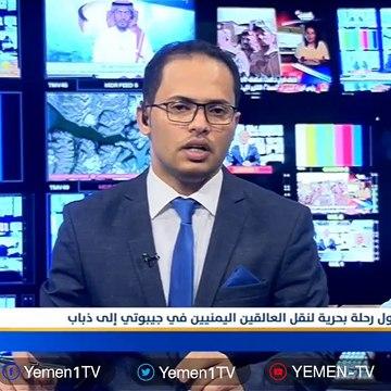 وصول أول رحلة بحرية لنقل العالقين اليمنيين في جيبوتي إلى ذباب