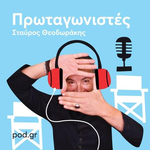 05-06-2020_ΠΡΩΤΑΓΩΝΙΣΤΕΣ_(GEORGE FLOYD)