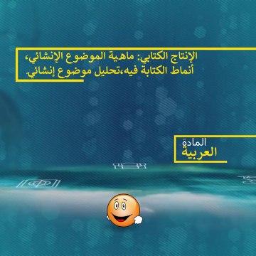 السنة السادسة – العربية – الإنتاج الكتابي - درس مع أهم النصائح