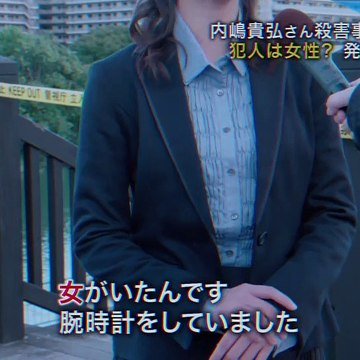 サイレント・ヴォイス 行動心理捜査官・楯岡絵麻 金曜8時のドラマ   第6話 名優は誰だ 2020年6月5日