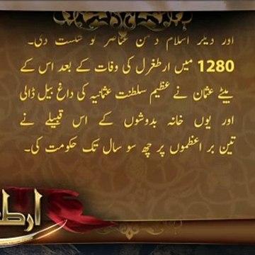 Ertugrul Ghazi in Urdu and Hindi Episode 24 Season 1 | Watch Naa