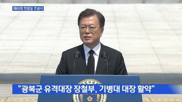 """신문브리핑 2 """"현충일 행사에 천안함 유족 뺀 정부, 비난일자 """"실수였다"""""""" 외 주요기사"""