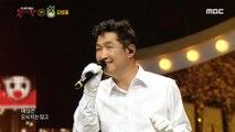 [Talent] Kim Bum-ryong Wind Wind Wind 복면가왕 20200607