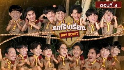 รถโรงเรียน School Rangers [EP.123] | ตอนพิเศษ Boy Scout ตอนที่ 4
