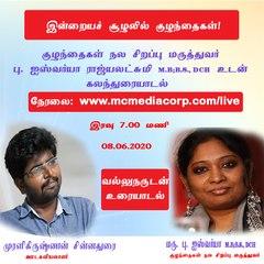 """வல்லுநருடன் உரையாடல் : """"இன்றையச் சூழலில் குழந்தைகள்!"""" -Dr. Aiswarya Rajyalakshmi, M.B;B.S.,DCH   Vallunarudan Uraiyaadal   Episode 2   08.06.2020"""