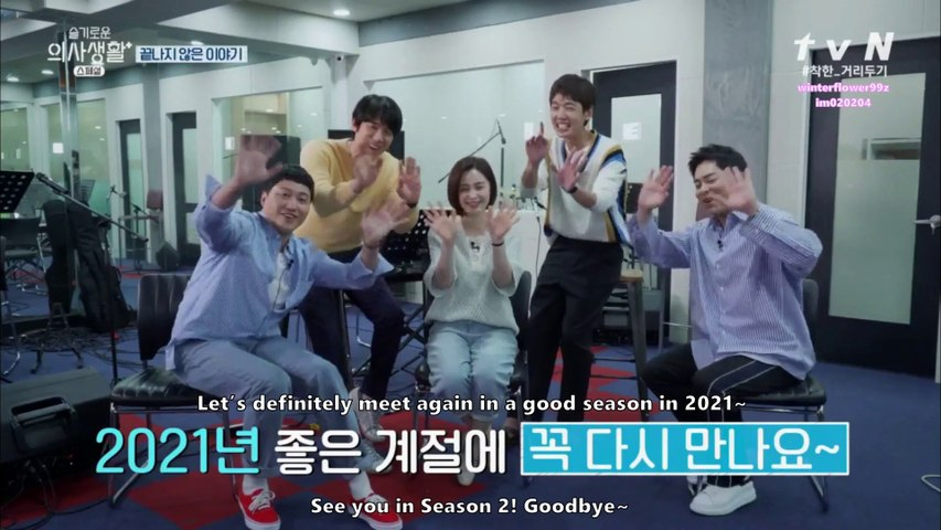 [ENG SUB] Hospital Playlist Special Episode Part 2 - NG Parade + Cast interviews