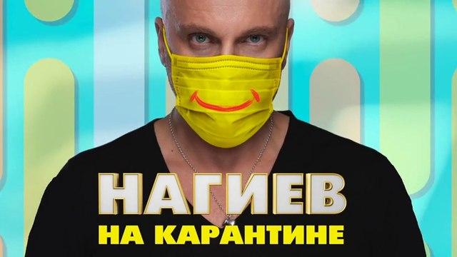 Нагиев на карантине - 2 серия (2020) HD комедия смотреть онлайн