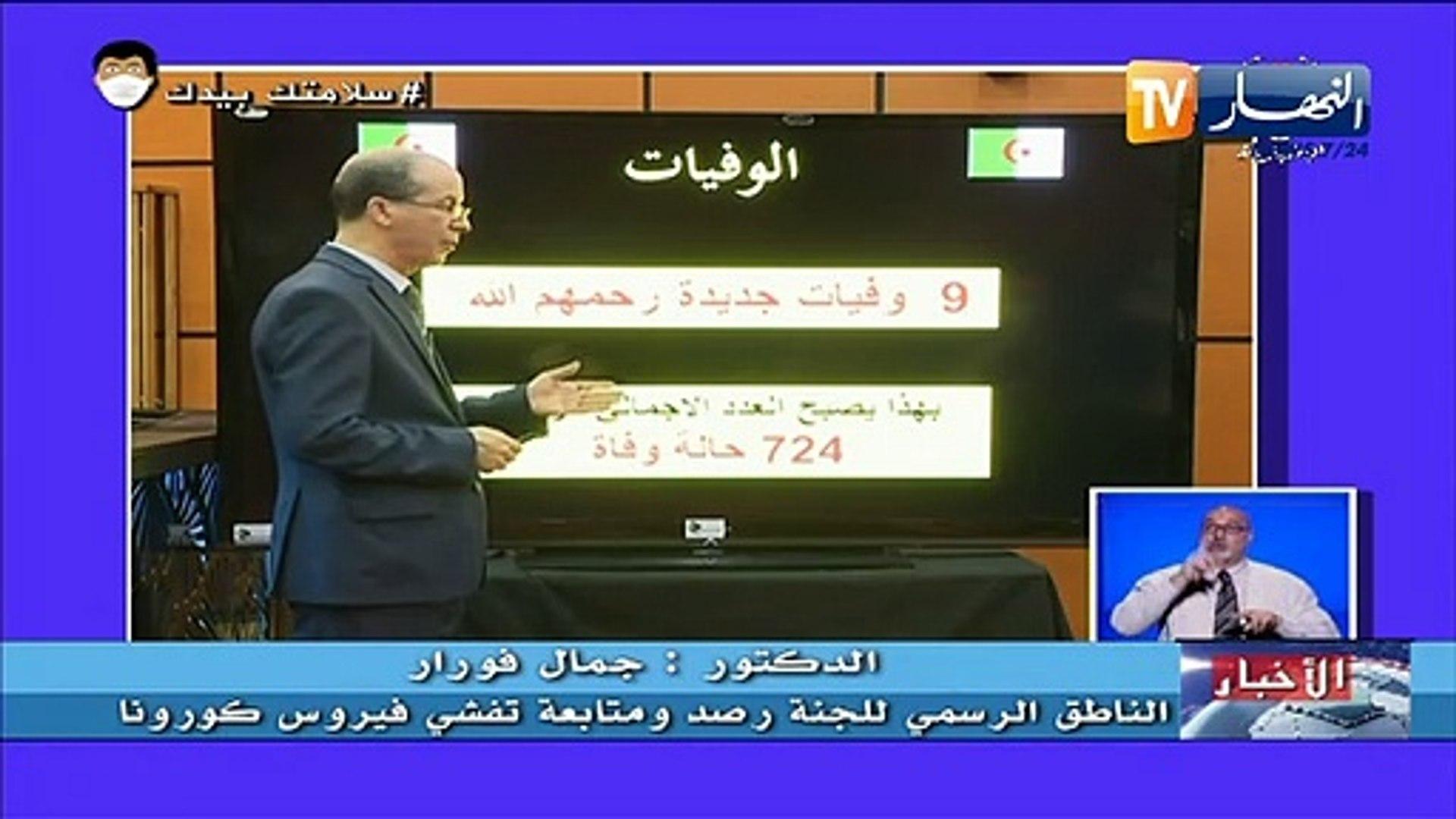 آخر إحصائيات وباء كورونا في الجزائر 09 جوان 2020