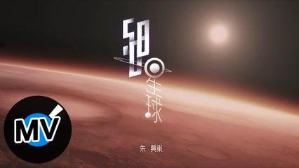 朱興東 Don Chu【508星球】Official Music Video