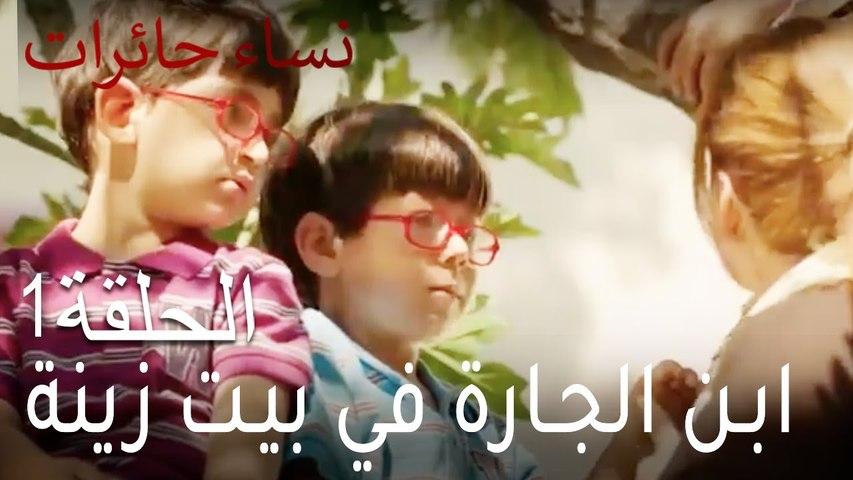 نساء حائر1 Nisa Hairat - ابن الجارة في بيت زينة