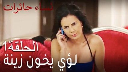 نساء حائر1 Nisa Hairat -  لؤي يخون زينة