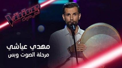 تذكروا أداء الصوت وبس لمهدي عياشي الفائز في الموسم الأول من #MBCTheVoice