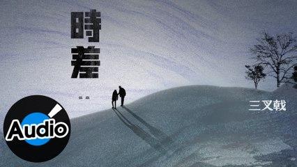 張磊【時差】Official Lyric Video - 電視劇《三叉戟》插曲