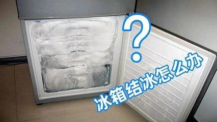 【Refrigerator temperature adjustment】冰箱总结冰怎么办?只需动一下冰箱这里,再也不结冰,省钱又省电