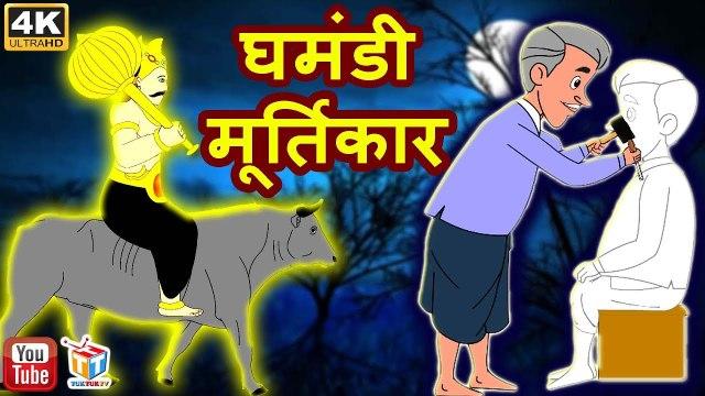 घमंडी मूर्तिकार Gamandi Murtikaar | हिंदी कहानियाँ | Hindi Funny Comedy Videos | Tuk Tuk TV