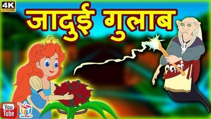 जादुई गुलाब   Hindi Kahaniya   Kids Moral Story   Stories For Kids   Tuk Tuk Tv Hindi