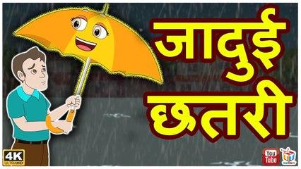 जादुई छतरी Jadui Chhatri   Magical Umbrella   हिंदी कहानियाँ Hindi Funny Comedy Videos    Tuk Tuk TV
