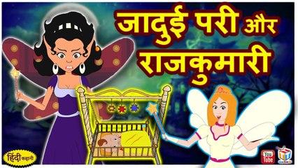जादुई परी और राजकुमारी   Magical Fairy   Hindi Fairy Tales   Moral Stories   Tuk Tuk Tv