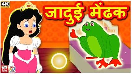 जादुई मेंढक | Pariyon Ki Kahani | Hindi Kahaniya | Kids Moral Story | Fairy Tales | Tuk Tuk Tv