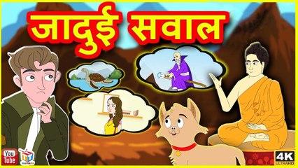 जादुई सवाल Teen Sawal   Hindi Kahaniya   Hindi Funny Comedy Videos   Tuk Tuk Tv Hindi