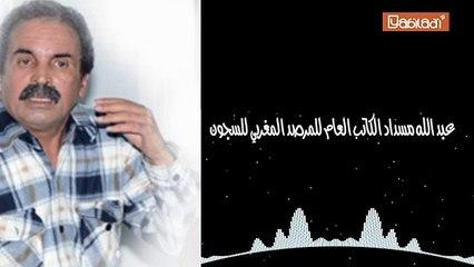 سجون المغرب:  مطالب باعتماد السوار الإلكتروني ضمن العقوبات البديلة