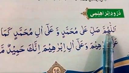 Durood e Ibrahim { durood e Ibrahim full in namaz } Learn Namaz For Kid's