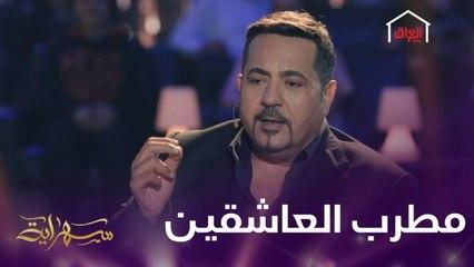 مطرب العاشقين إسماعيل الفروجي يكشف عن أمر يحزنه بشدة في أغانيه