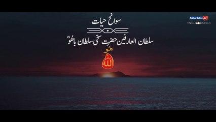 Sultan Bahoo Documentary | Hazrat Sultan Bahoo complete life history | Sultan Bahoo TV