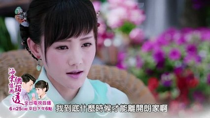 龍華偶像台【海棠經雨胭脂透】精采預告