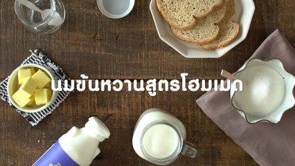 my home: นมข้นทำเองสูตรโฮมเมด