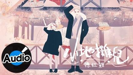 陳紅鯉【小地攤兒】Official Lyric Video
