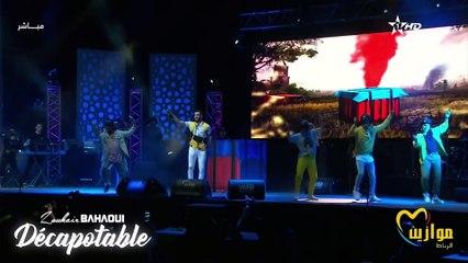Zouhair Bahaoui - Décapotable (Live Mawazine)   2019   (زهير البهاوي - ديكابوطابل (مهرجان موازين
