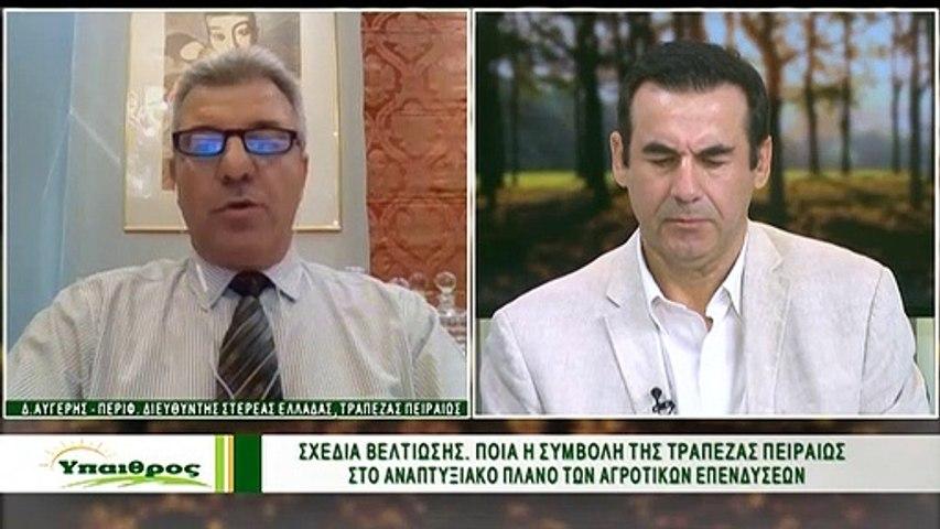 Ο περιφερειακός διευθυντής Στερεάς Ελλάδας της Τράπεζας Πειραιώς, Δ. Αυγέρης, στο STAR