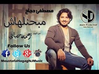 Moustafa Hagag - Mabahenelhash   مصطفي حجاج - مبحنلهاش