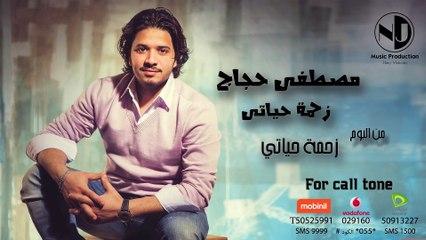 Moustafa Hagag - Za7met Hayaty    مصطفى حجاج - زحمة حياتي
