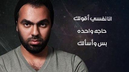Mahmoud Ayad - Tesmahy     محمود عياد - تسمحي