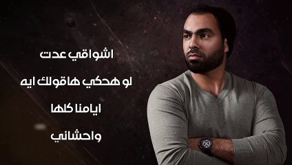 Mahmoud Ayad - Fat El kter     محمود عياد - فات الكتير
