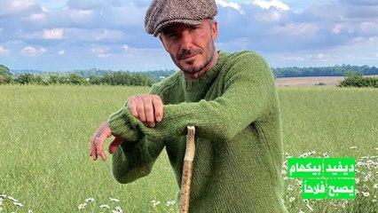 ديفيد بيكهام يصبح مُزارعاً