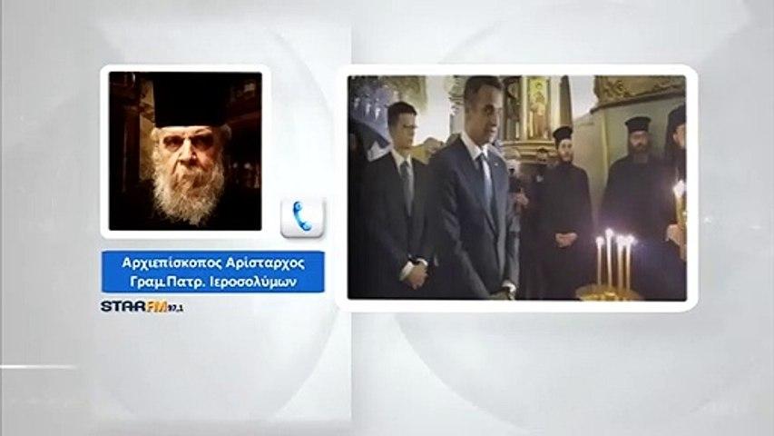 Πατριαρχείο Ιεροσολύμων: Oι πρώτοι προσκυνητές των Αγίων Τόπων μετά τον κορονοϊό ήταν ο Μητσοτάκης και η συνοδεία του
